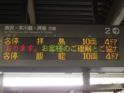 01.新宿線に飯能行走る