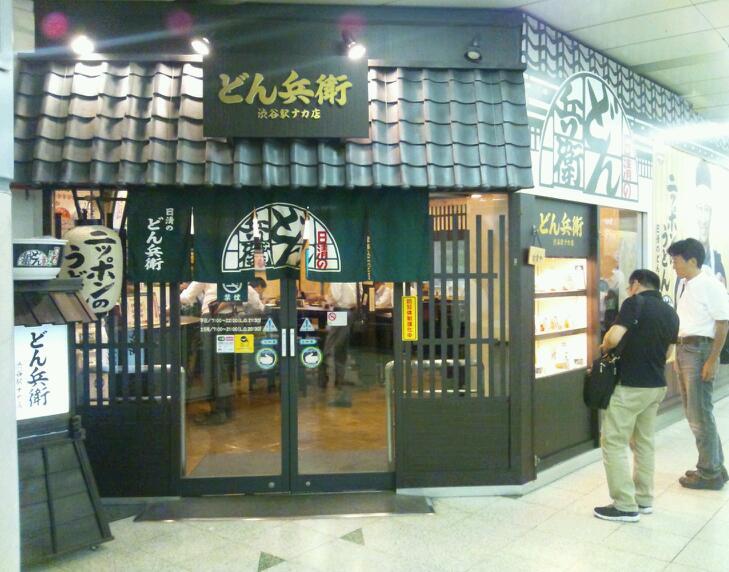 どん兵衞渋谷駅ナカ店