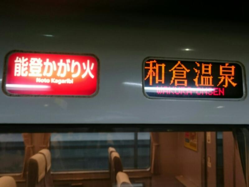 能登かかり火5号
