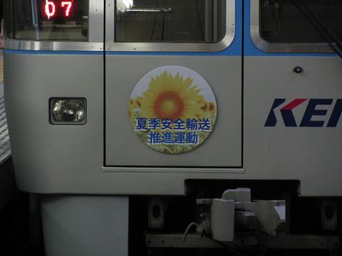 2008_07_18_0110005