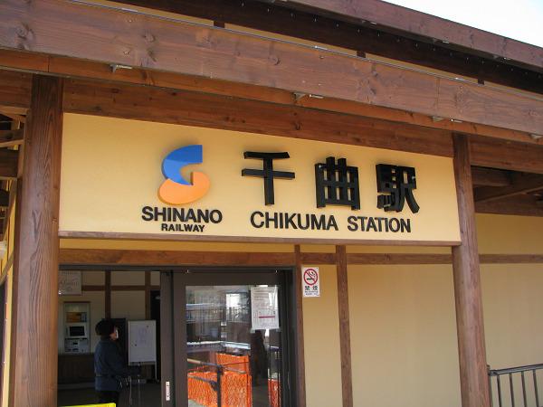 しなの鉄道の新駅 千曲駅を訪ねる: TOMOの鉄日誌