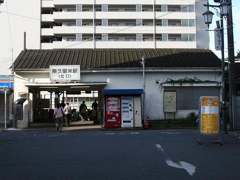 東久留米駅北口駅舎を撮影する: TOMOの鉄日誌